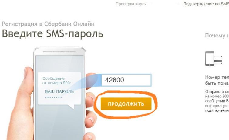 При регистрации личного кабинета через компьютер потребуется ввести пароль, который придет на телефон