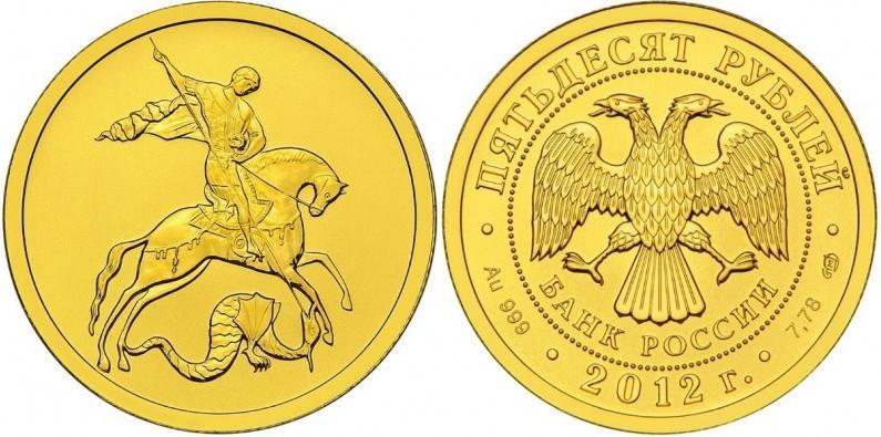 Золотая монета Георгий Победоносец может стать хорошей инвестицией, а также отличным подарком