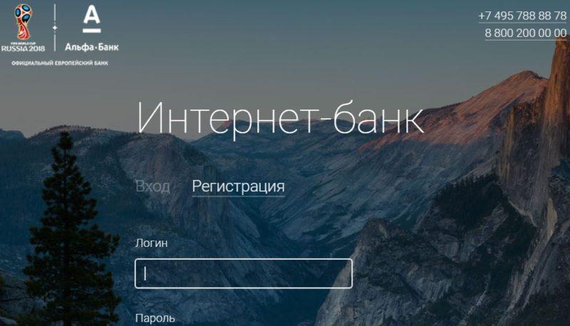 Оформить виртуальную карту в Альфа-банке можно онлайн, воспользовавшись интернет-банком