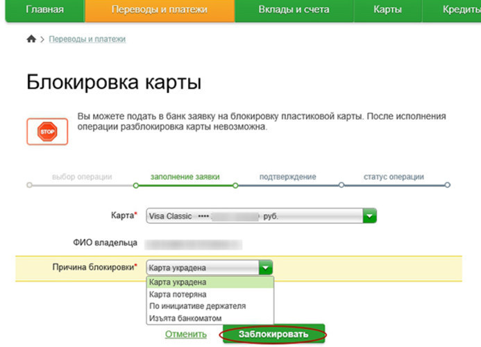 Заблокировать потерянную карту можно через интернет-банк в режиме онлайн, указав причину