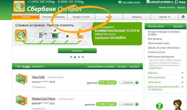 Осуществить закрытие счета можно как юридическому лицу, так и ИП в режиме онлайн, используя интернет-банкинг