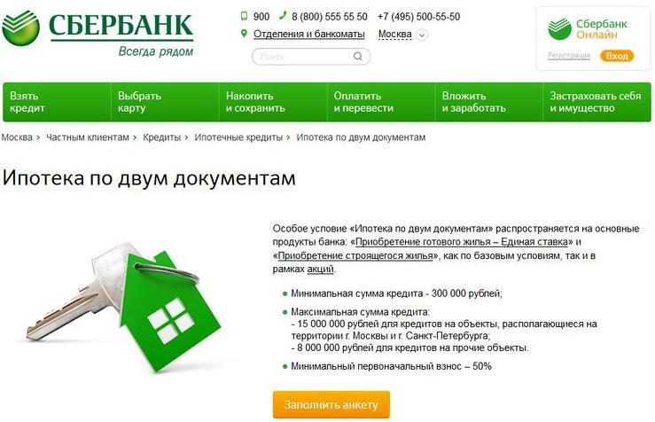 Основным условием получения ипотеки по двум документам в Сбербанке является предоставление минимум 50% от стоимости жилья
