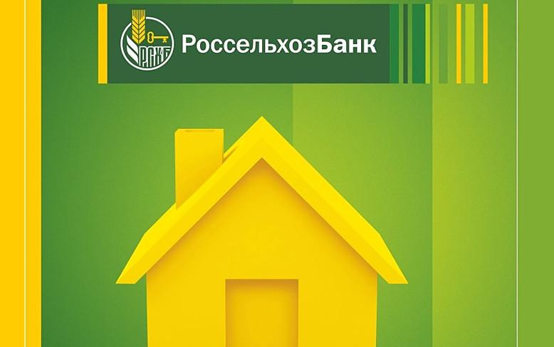 Для оформления жилищного кредита без подтверждения доходов в Россельхозбанке, в качестве созаемщиков принимаются только законные супруги