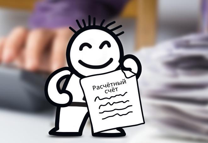 какие документы нужны для открытия счета в банке для юридических лиц: для ООО и ИП