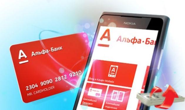 Как узнать баланс карты Альфа-банка: проверить по СМС, через телефон, интернет, онлайн