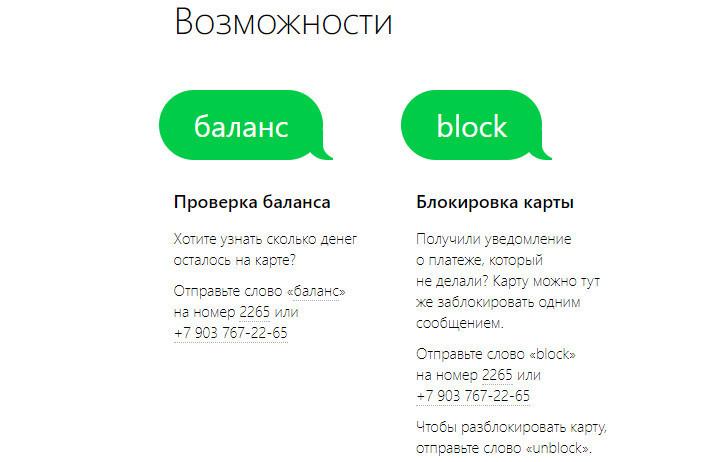 С помощью СМС-банкинга можно не только проверять баланс, но и блокировать карту