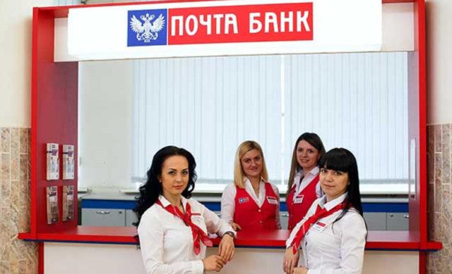 Ипотека в Почта Банке : условия, процентная ставка