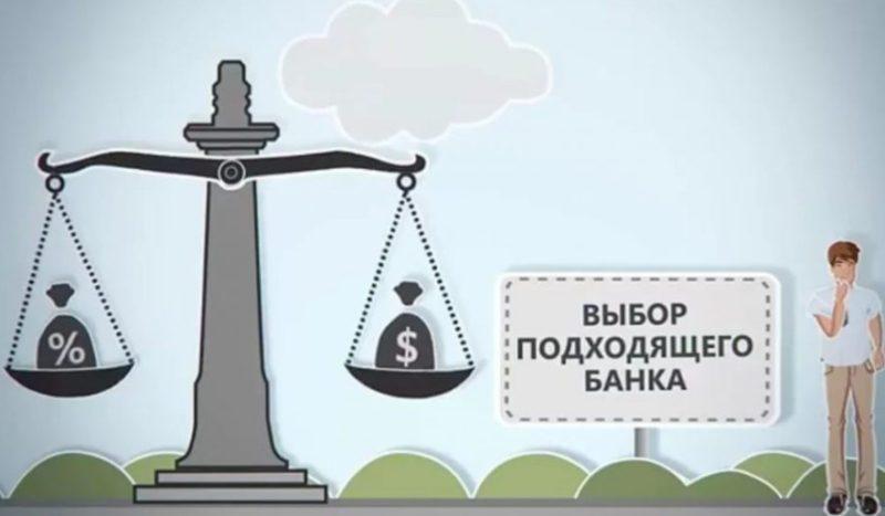 При выборе банка, для размещения вклада размером 300000 рублей, стоит обратить внимание на возможность и условия досрочного вывода денег