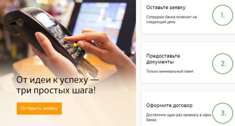 На сайте банка можно ознакомиться с условиями по предоставлению услуги, а также заполнить онлайн заявку на подключение