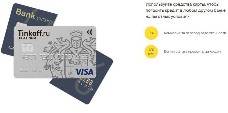 Кредит банка тинькофф отзывы