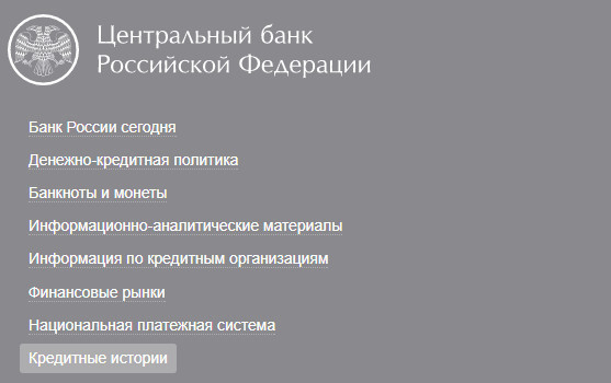 Направить онлайн запрос в ЦККИ на получение кредитной истории бесплатно возможно через сайт Центрального банка России