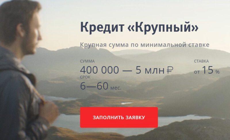 Максимально возможная сумма потребительского кредита для физических лиц составляет 5 млн рублей
