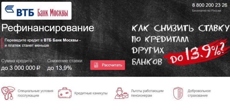 Максимальная сумма кредитов других банков, которую можно перевести в банк Москвы, по условиям рефинансирования составляет 3 млн рублей