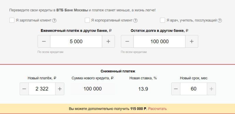 На сайте банка имеется возможность рассчитать размер платежа по новым условиям и выгоду от перевода кредита из других банков