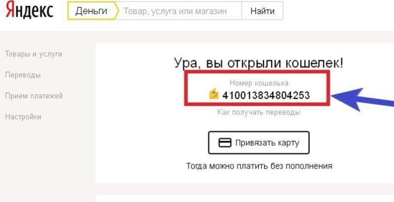 Как только вы пройдете регистрацию, вашему кошельку будет присвоен номер