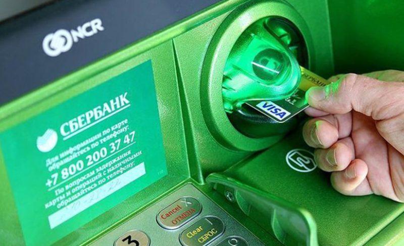 По возможности, старайтесь избегать банкоматы для снятия наличных без логотипа Сбербанк