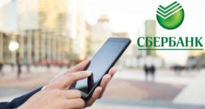 Как отключить СМС-оповещения Сбербанка: через Сбербанк Онлайн, телефон, терминал
