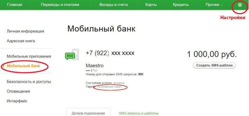 С помощью интернет-банкинга, у держателя карты есть возможность менять тариф по услуге СМС-оповещения, а также отключить ее в режиме онлайн