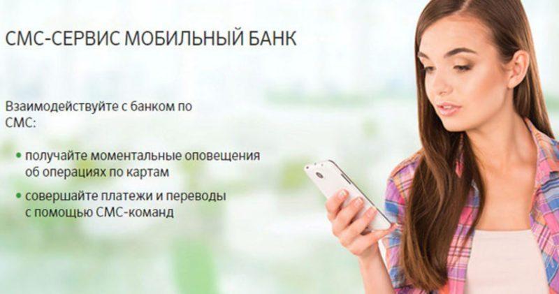 Взаимодействие с банком с помощью СМС-оповещения дает возможность пользователю всегда контролировать расходные и приходные операции по карте