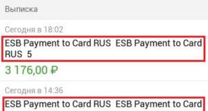 Пришли деньги с Payment to 7000 payment to - что это значит в Сбербанке и как узнать от кого пришли деньги