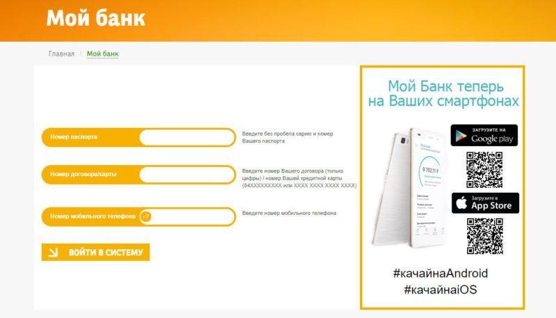 Для входа в систему Мой банк потребуется ввести данные паспорта, номер договора и телефона
