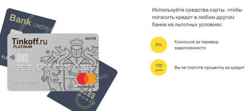 Использовать средства с кредитной карты 120 дней без процентов можно только для погашения кредита в другом финансовом учреждении