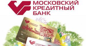 Кредитная карта МКБ: условия пользования, получения и снятия наличных