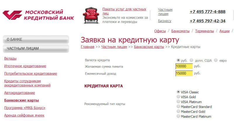 При заполнении заявки онлайн на кредитную карту, имеется возможность выбрать валюту кредитных средств, сумму лимита и тип карточки