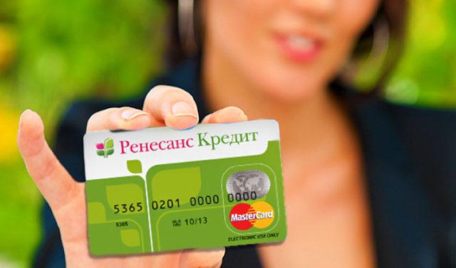 Кредитная карта Ренессанс: онлайн заявка, условия