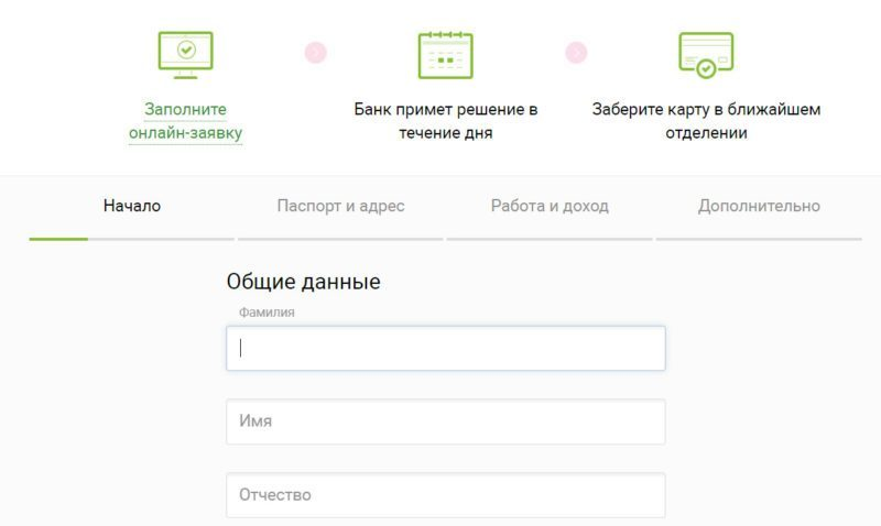 Для заполнения онлайн заявки потребуются паспортные данные и сведения о доходе и трудоустройстве