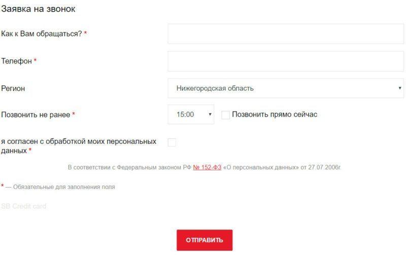 После того как потенциальный заемщик определился с видом карты у него имеется возможность отправить онлайн заявку на получение