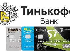 Кредитная карта Тинькофф: оформить онлайн заявку в Уфе