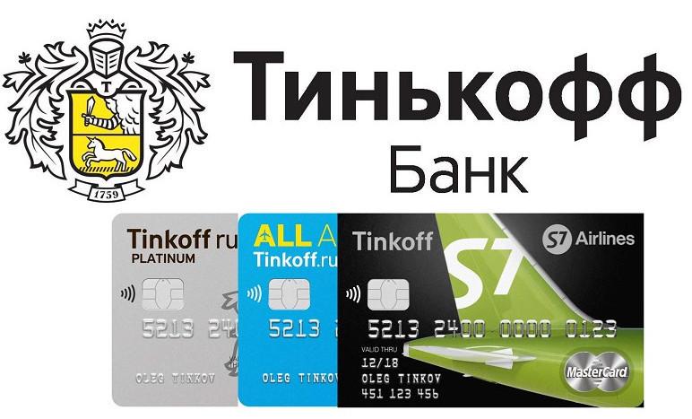 тинькофф банк кредитная карта ставка