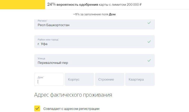 При заполнении онлайн заявки жителям Уфы потребуется выбрать регион Республику Башкортостан и из выпадающего списка город