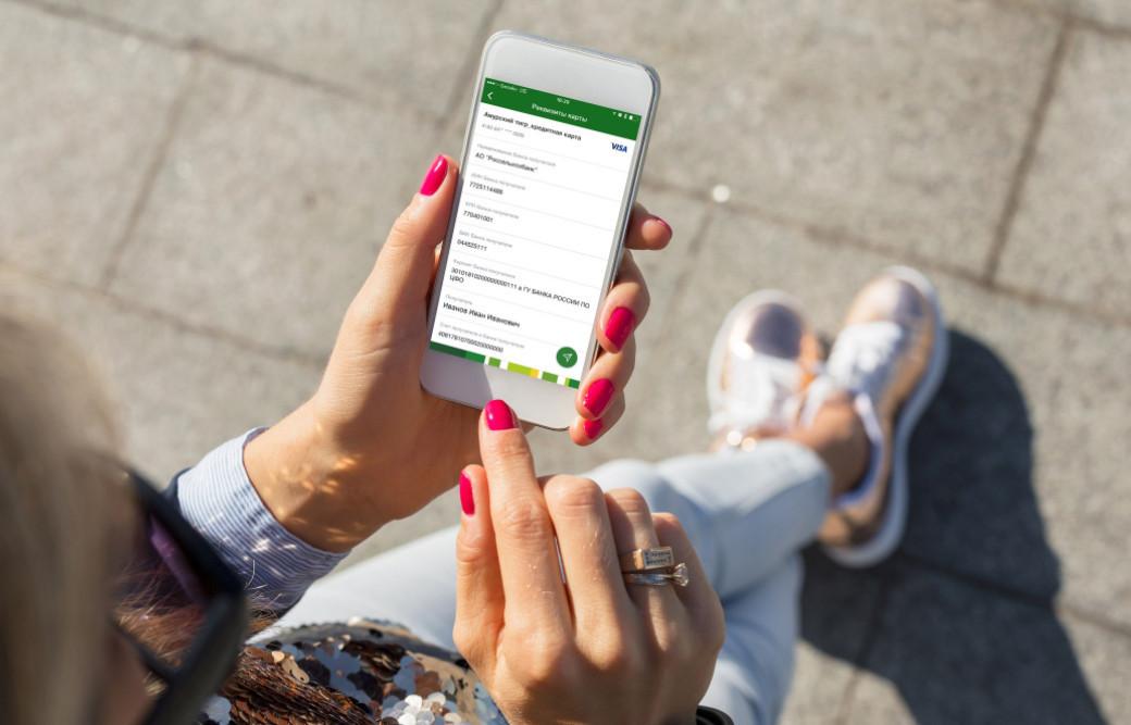 Как проверить баланс карты Россельхозбанка через телефон, интернет, смс