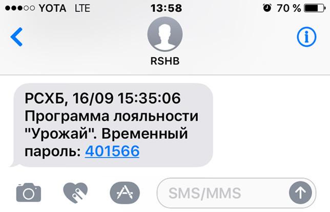 Пример СМС от Россельхозбанка