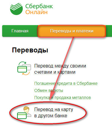 Воспользуйтесь указанным разделом в Сбербанке онлайн, чтобы оплатить счет в банке Тинькофф