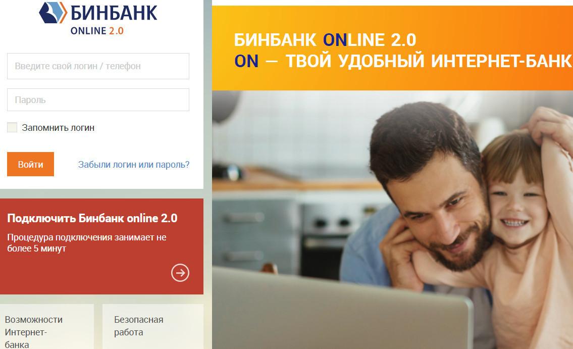 Подать заявку на рефинансирование можно через интернет-банк или мобильный банк Бинбанк online 2.0