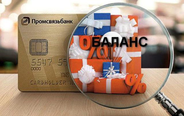 Как узнать баланс на банковской карте Промсвязьбанк: по СМС, через интернет, по телефону