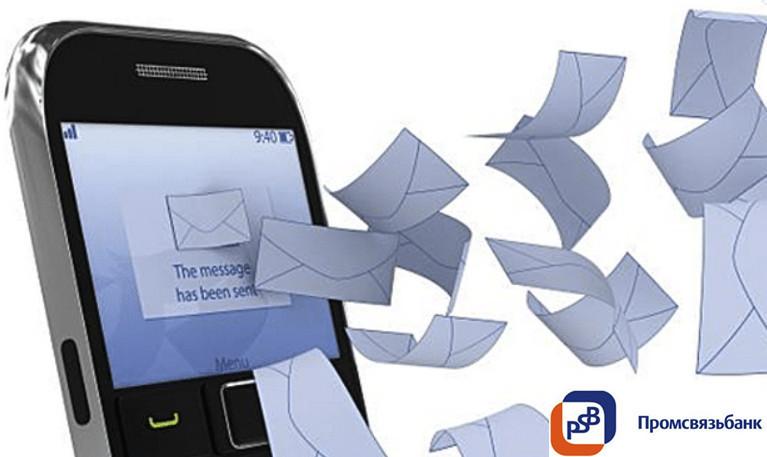Промсвязьбанк рекомендует всем своим клиентам подключить услугу СМС-информирования, так как после совершения каждой покупки вы будете в курсе остатка денежных средств по карте