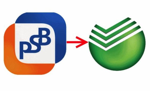 Как перевести с карты Промсвязьбанка на карту Сбербанка: комиссия, сколько по времени