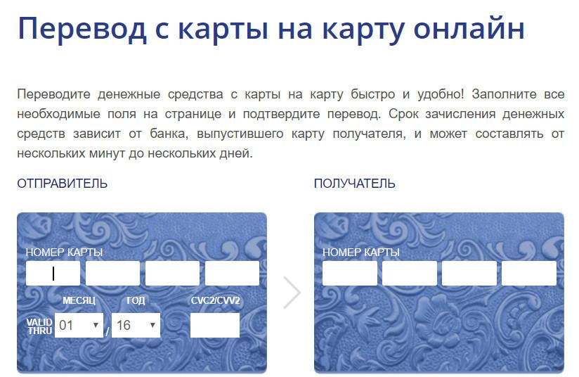 Онлайн сервис позволяет проводить операцию перевода денежных средств без регистрации и авторизации