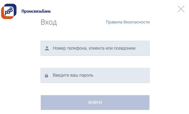 Для проведения транзакции через интернет-банк потребуется авторизироваться в системе с помощью логина и пароля или сертификата