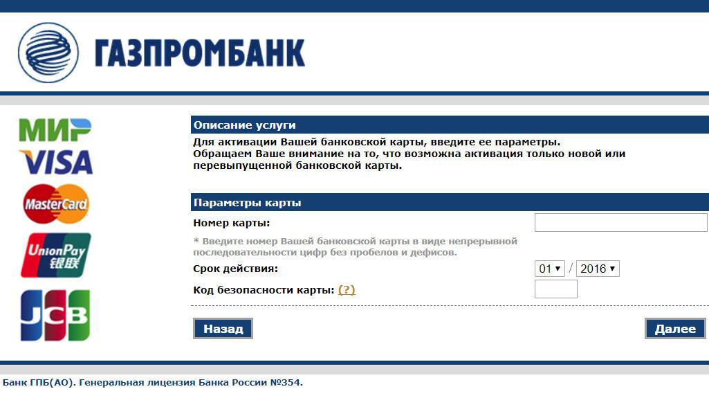Провести активацию на официальном сайте банка можно только новой или перевыпущенной банковской карты