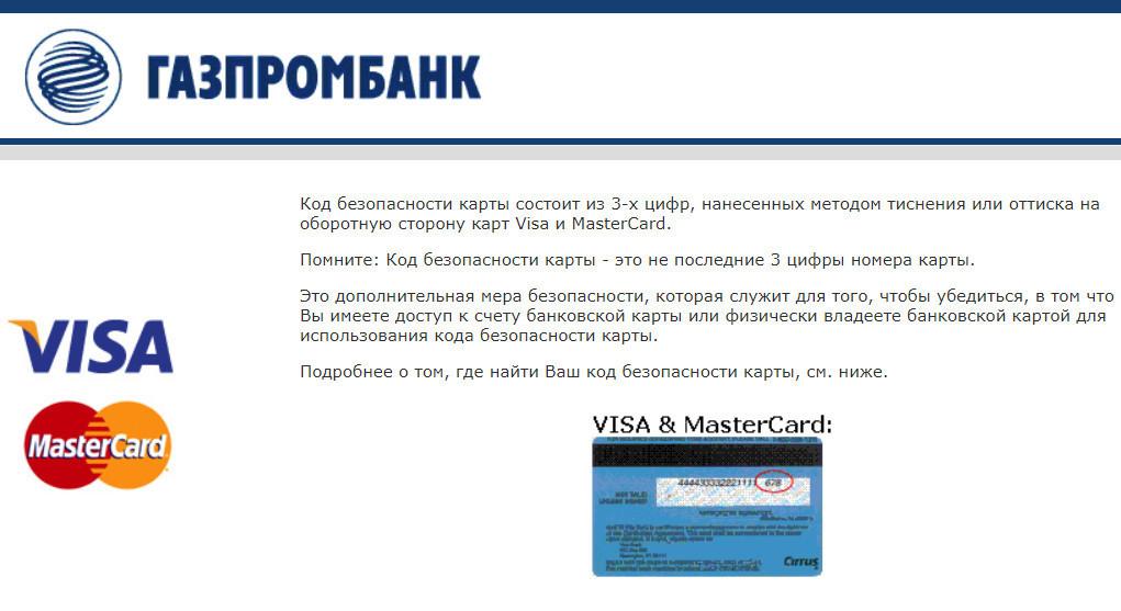 Для самостоятельной активации банковской карты на сайте, кроме номера карты и срока действия, потребуется ввести код безопасности