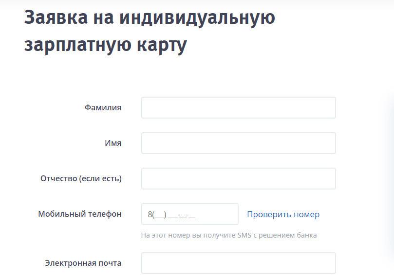 При заполнении онлайн заявки на получение зарплатной карты потребуется указать персональные данные, выбрать валюту и тип платежной системы