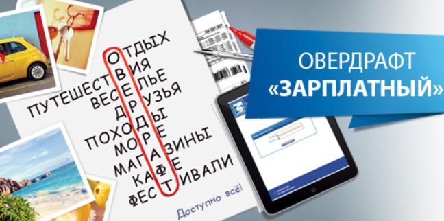 Держателям зарплатных карт доступен овердрафт на сумму до 750 000 рублей, в зависимости от типа банковской карты