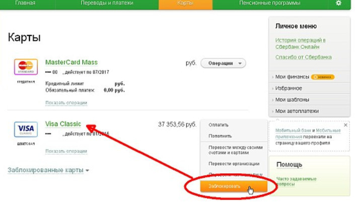 Для проведения блокировки карты в интернет-банке необходимо выбрать нужную, если карт несколько, и в меню Операции выбрать Заблокировать