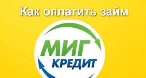 Как оплатить МигКредит: банковской картой по номеру договора, через Сбербанк Онлайн