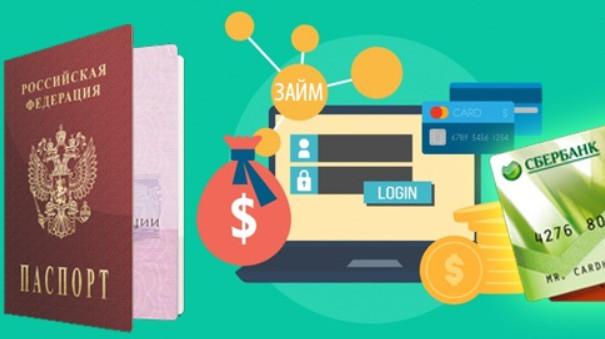 Для получения микрозайма онлайн на банковскую вам потребуется предоставить паспортные данные, указать адрес прописки, сведения о трудоустройстве и данные самой карты